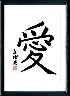 Caligrafía japonesa. Kanji Amor                                                                                                                                                                                 Más