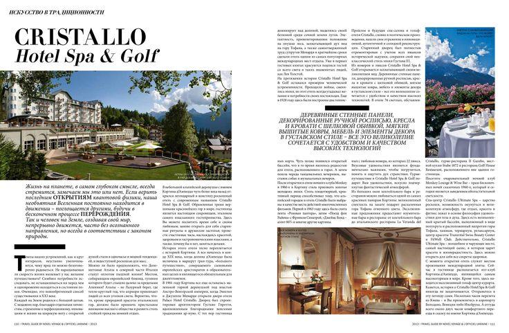 Hotel Cristallo , город Cortina d'Ampezzo, Veneto, Italy, #novelvoyage #deeptravel #artintradition