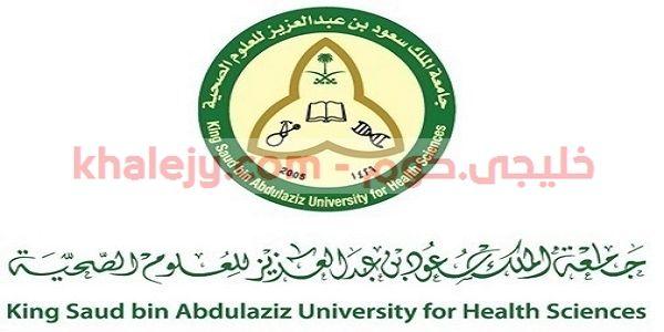 ننشر اعلان وظائف جامعة الملك سعود للعلوم الصحية بالرياض وجدة في عدة تخصصات وفقا للضوابط والشروط الواردة في الاعلان التالي Health Science University Science