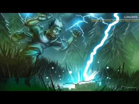 Дурак и молния (Король и Шут Cover)