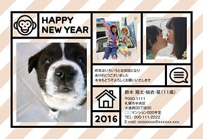 年賀状なら年賀家族2016 <公式>サイト 今年のイチオシ新作