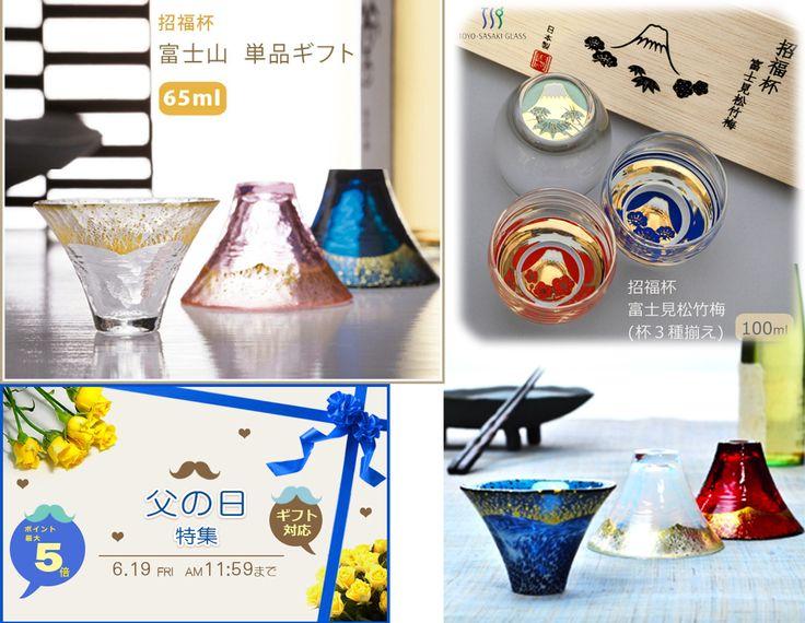 『お酒好き』にお勧め♪! 父の日ギフト【招福杯 富士山】  杯を伏せると、山裾の「金箔」が輝く雄大な富士山の姿が現れるんです♪ ガラスの「彩り」と繊細な「金箔」が織りなす富士山の姿は、極上の日本酒をいつもより美味しく楽しくしてくれますよ☆  霊峰「富士山」は日本一の高さを誇り、美しい姿と共に「縁起が良い」ものとされています。 また、信仰の対象と「芸術の源泉」として評価され、2013年6月に「世界文化遺産」に登録されました☆  「大切な方」へのお祝いや「お酒好き」な方への《プレゼント》に最適です。  ★ギフト対応有☆ 『父の日』などの贈り物にも最適! お手頃価格☆彡  お店やご家庭にもオススメですよ♪   **~ANNON(アンノン)~** 食器の専門店♪(大阪・なんば) 新規オープンなどのお皿仕入れなどお気軽にご相談ください♪  LINE公式アカウントのID:【ANNON】で検索してね! LINEからも素敵な食器の情報を発信していますよ☆  お皿1枚からでもお気軽にお問い合わせください。 【住所】大阪府 大阪市中央区 難波千日前4-19 【Tell】06-6631-7440