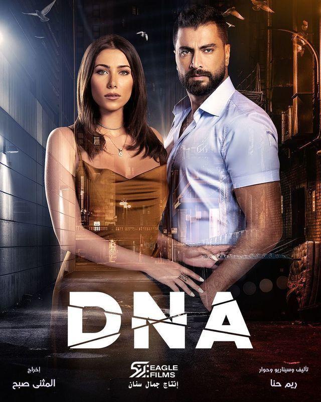 مسلسل Dna الحلقة 4 Hd شاهد اون لاين In 2021 Film Dna Movies