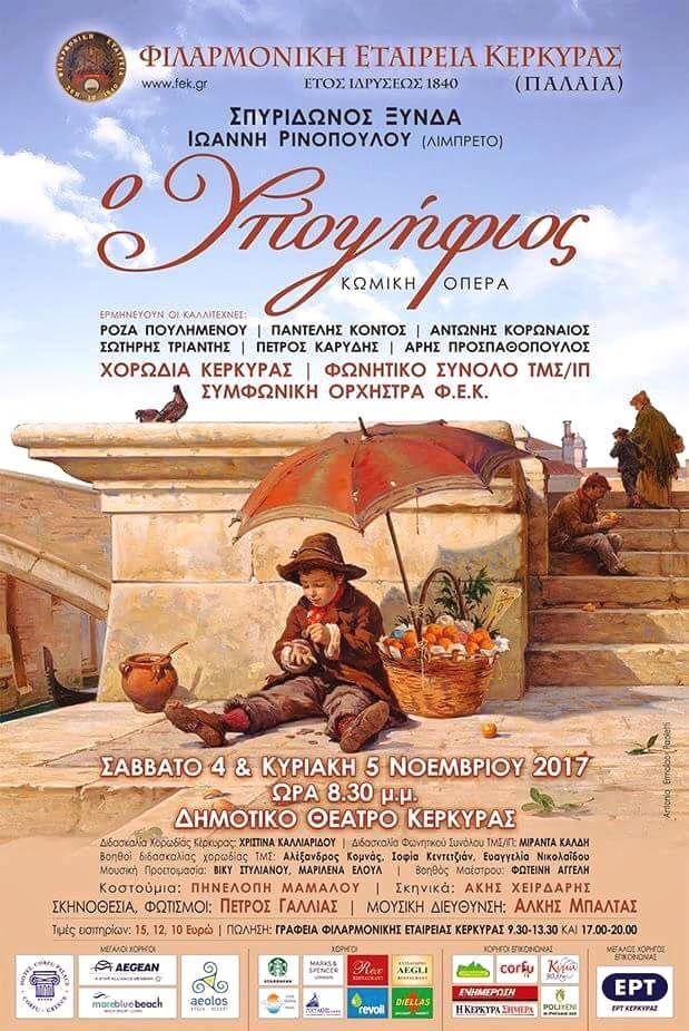 «Ο Υποψήφιος Βουλευτής»: Η πρώτη ελληνική όπερα στο Δημοτικό Θέατρο Κέρκυρας