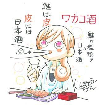 ワカコ酒|BSジャパン