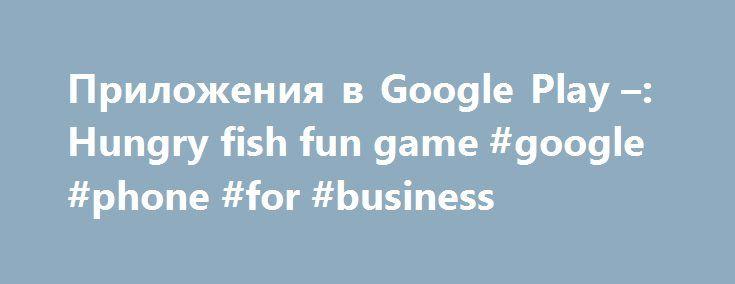 Приложения в Google Play –: Hungry fish fun game #google #phone #for #business http://hong-kong.remmont.com/%d0%bf%d1%80%d0%b8%d0%bb%d0%be%d0%b6%d0%b5%d0%bd%d0%b8%d1%8f-%d0%b2-google-play-hungry-fish-fun-game-google-phone-for-business/  # Описание Скачай игру EatMe.io совершенно бесплатно прямо сейчас! Самая рыбная и вкусная бесплатная многопользовательская онлайн-игра на рынке!Правила просты: ешь или будь съеден! Атакуй и ешь других рыб, чтобы стать больше. Жуй или сам станешь чьим-то…