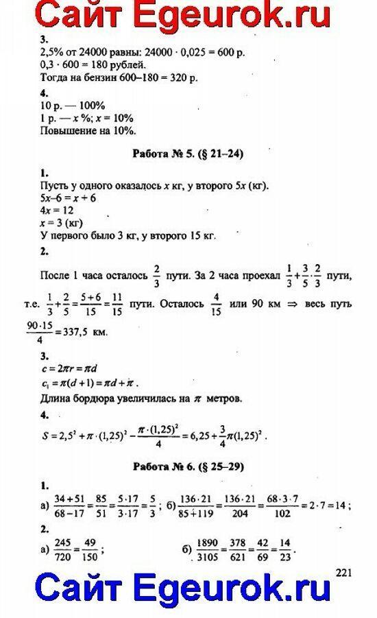 Гдз По Математике 6класс Зубарева Мордкович Контрольные Задания