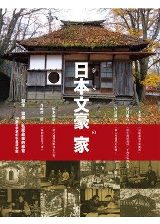 太宰治的家流露著哀傷;夏目漱石終生租屋而居;谷崎潤一郎是搬家狂…從36位日本文豪的家,窺見他們的創作原點—《參見日本文豪の家