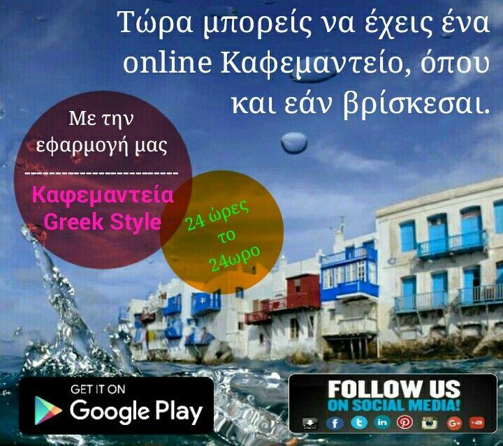 Αυθεντικό, ξεχωριστό και ελληνικό.