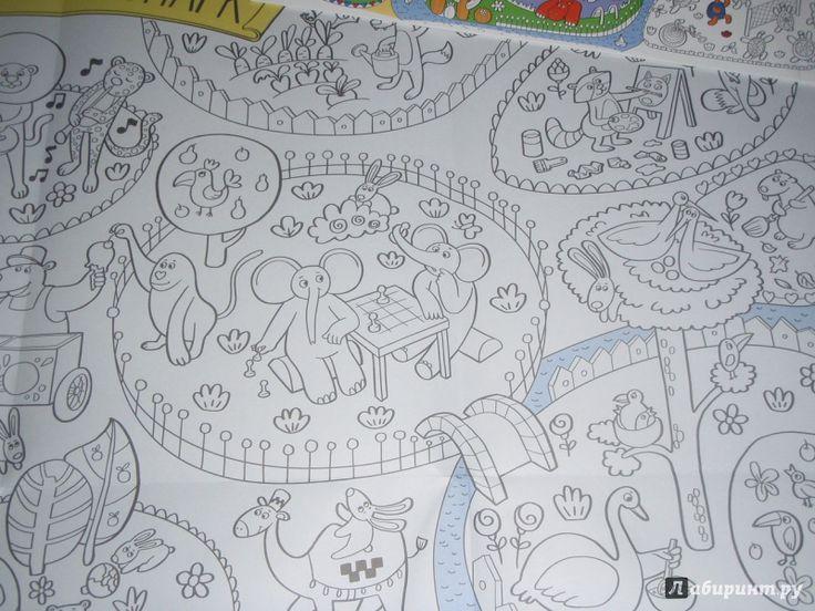 Иллюстрация 8 из 45 для Весёлый зоопарк. Раскраска-плакат | Лабиринт - книги. Источник: солнечная поганка