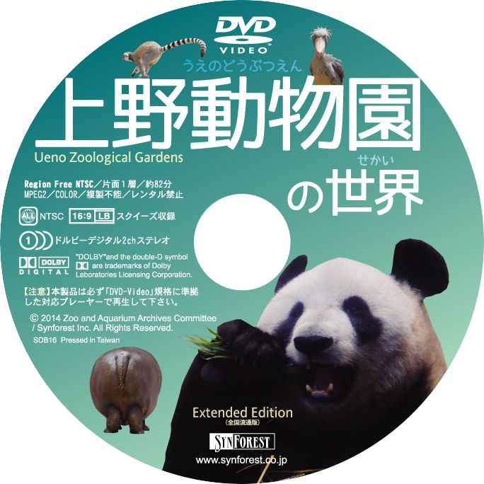DVD『上野動物園の世界』Disc Label - Graphic Design & Photography (by Yuji Kudo) © 2014 Synforest Inc.