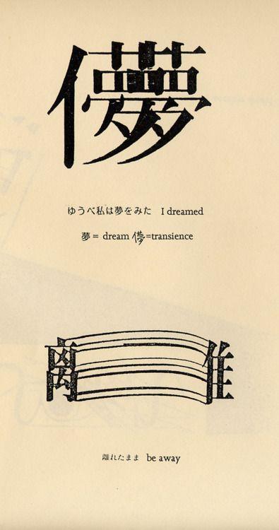 人 (man) plus 夢 (dream) equals 儚(fleeting/ephemeral/fickle/vain)