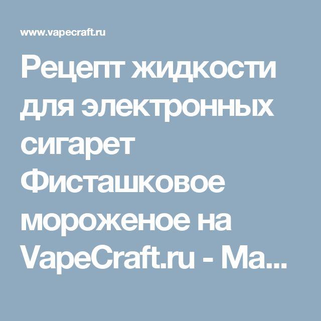 Рецепт жидкости для электронных сигарет Фисташковое мороженое на VapeCraft.ru - Мастерская пара