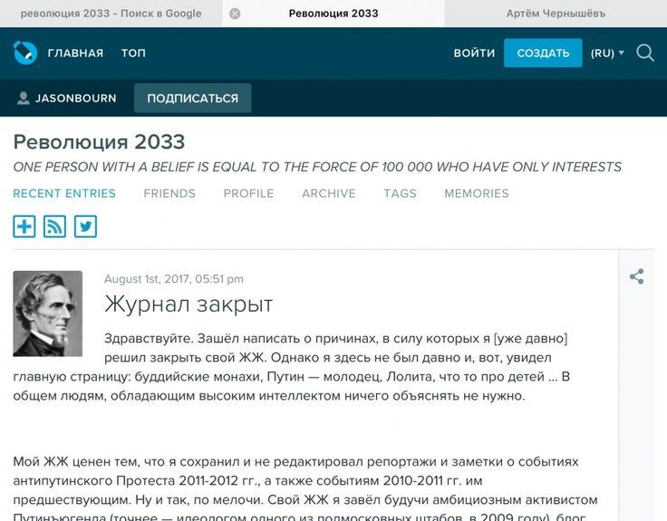 WHITE Technologies 2033: Чернышёвъ закрыл свой «Живой Журнал»