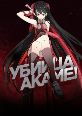 Убийца Акаме! / Akame ga Kill!