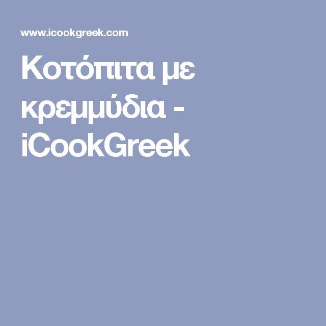 Κοτόπιτα με κρεμμύδια - iCookGreek