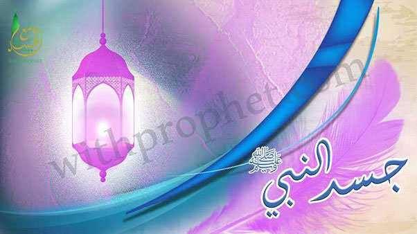 صفات جسد النبي الحبيب صلى الله عليه وسلم