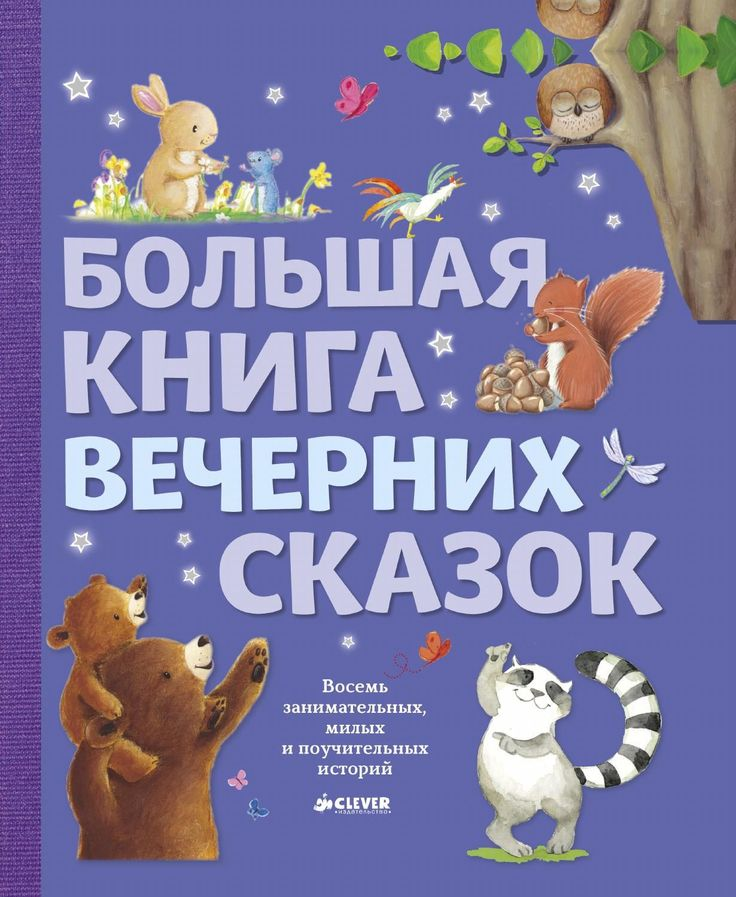 """Издательство """"Клевер"""""""