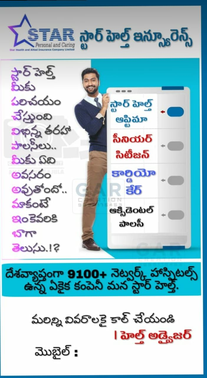Starhealth Insurance Hyderabad 9912359818 Person Health Insurance Caring