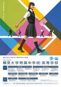 鶴見大学附属中学校 2014行事案内