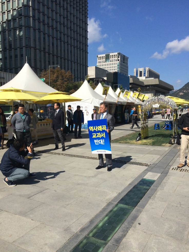 국정교과서 반대 1인 시위를 하고 계시는 #문재인_대표