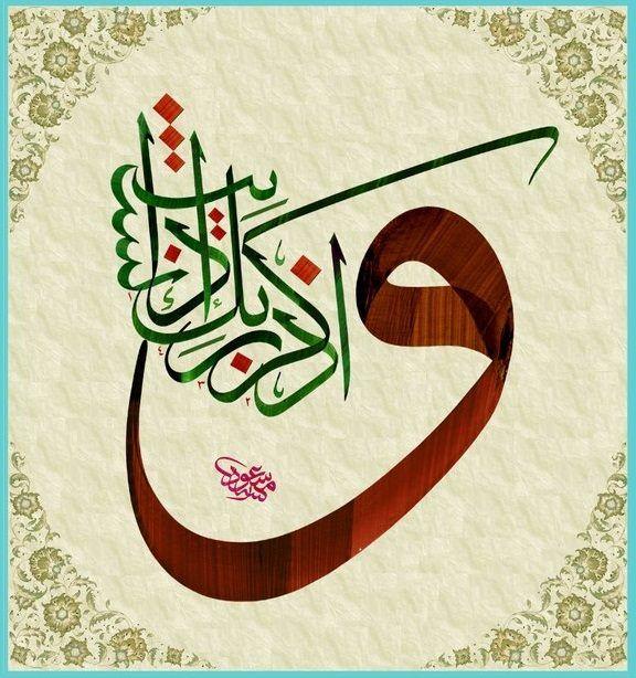 Vezkur rabbeke izâ nesîte (KEHF, 24) [(inşaallah demeyi) unuttuğun zaman Rabbini an.]  hattat: mesud bin hâfız el-mekkî, celî sülüs (h. 1432)