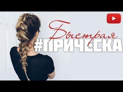 Прическа на каждый день / прическа из кос #Виктория Ро - YouTube