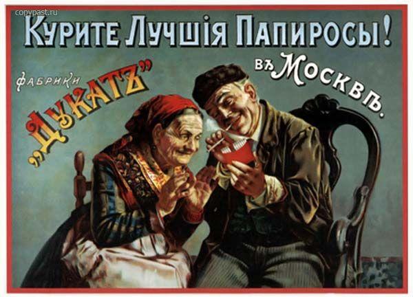 Советская реклама сигарет 25