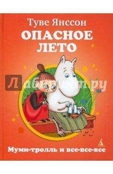 Туве Янссон - Опасное лето обложка книги