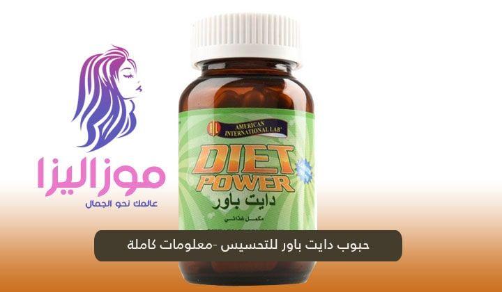حبوب دايت باور للتخسيس وسد الشهية Shampoo Bottle Coconut Oil Jar Coconut Oil