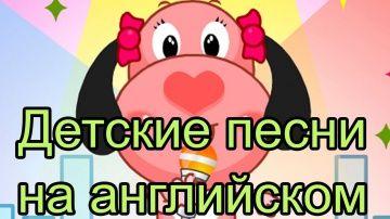 Детские песни на английском языке. Веселые песни детям. Английский язык для малышей http://video-kid.com/19845-detskie-pesni-na-angliiskom-jazyke-veselye-pesni-detjam-angliiskii-jazyk-dlja-malyshei.html  Смотрите мультики на  онлайн. Лучшие и самые новые мультфильмы.Детские песни на английском языке. Заходите к нам в ВК  , будем рады вам всегда. Познавательное детское видео песенки для малышей на английском языке. Поможет вашему ребенку начать изучать английский язык.Понравятся любому…