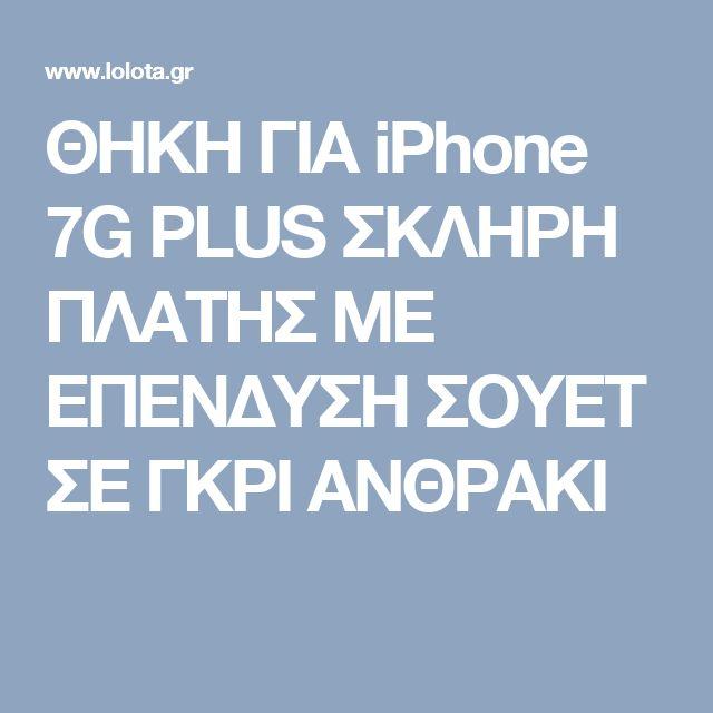 ΘΗΚΗ ΓΙΑ iPhone 7G PLUS ΣΚΛΗΡΗ ΠΛΑΤΗΣ ΜΕ ΕΠΕΝΔΥΣΗ ΣΟΥΕΤ ΣΕ ΓΚΡΙ ΑΝΘΡΑΚΙ