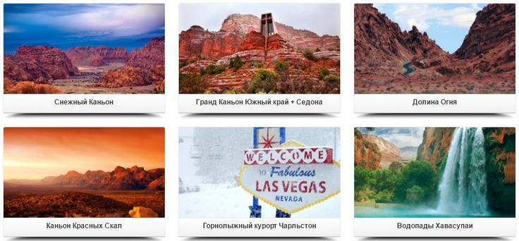 Путешествие в Лас-Вегас туры: Снежный Каньон, Гранд Каньон Южный край - Седона, Долина Огня, Каньон Красных скал, Горнолыжный курорт Чарльстон, Водопады Хавасупаи.