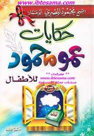 تحميل كتاب قصص الصحابة للاطفال pdf