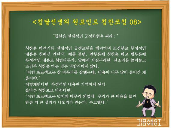 <칭달선생의 원포인트 칭찬코칭 08> 칭찬은 절대적인 긍정화법을 써라!
