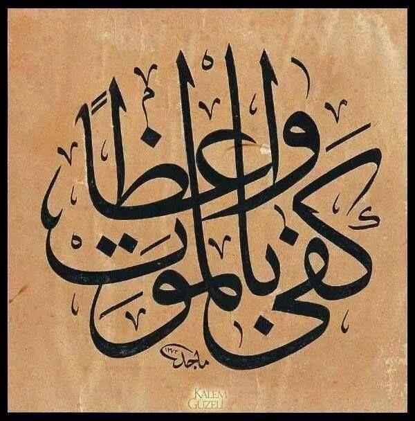 Calligrafia Islamica Turca -  Kalem Güzeli