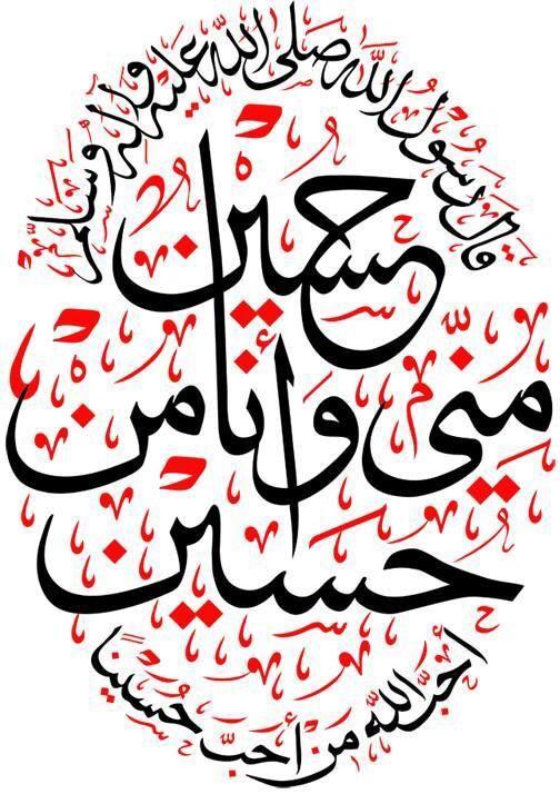 انا من الحسين والحسين مني .. احب الله من احب حسينا