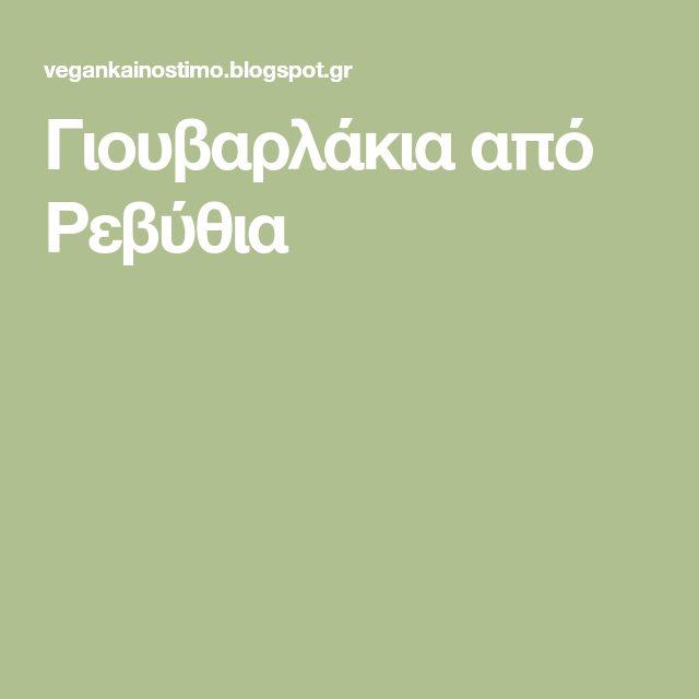 Γιουβαρλάκια από Ρεβύθια