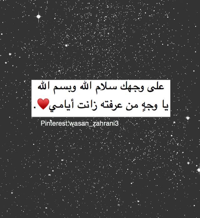 استودعك الله يا حبيبتي و استودع حبنا Cool Words Arabic Love Quotes Quotes