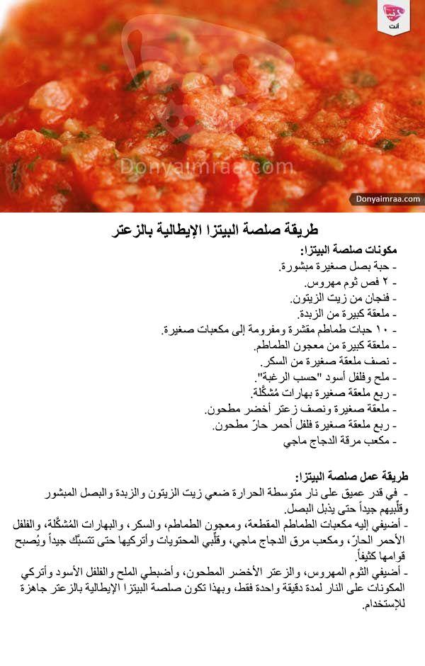 #بيتزا #اكلات_ايطالية #طريقة_عمل #مطبخ #طبيخ #دنيا_امرأة #كويت#كويتيات #كويتي #دبي #اﻻمارات #السعوديه#قطر #kuwait #doha #dubai #saudi#bahrain #egypt #egyptian#kuwaiti #kuwaitcity