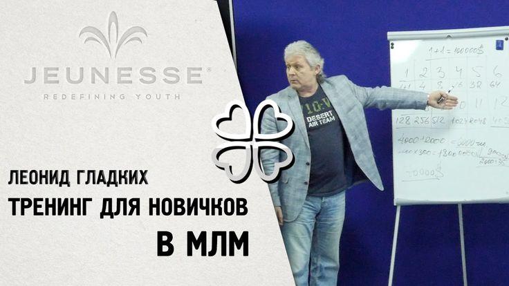 Сетевой маркетинг: Тренинг для Новичков в МЛМ || Леонид Гладких