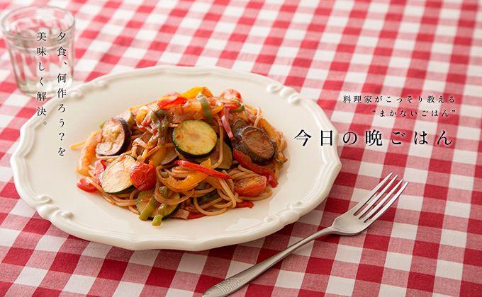 野菜たっぷりナポリタンのレシピ・作り方   暮らし上手