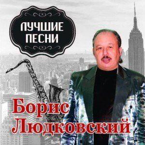 Борис Людковский Лучшие песни