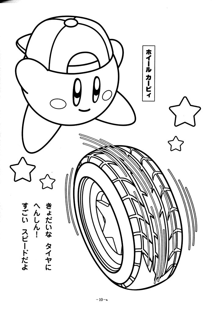 Kirby Coloring Page Coloring Pages of Epicness