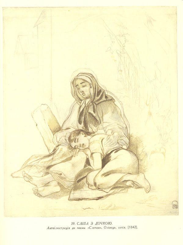 Сліпа з дочкою. Автоілюстрація до поеми «Слепая». Папір, олівець, сепія (21,5 × 17,8). [Пб.]. [1842].