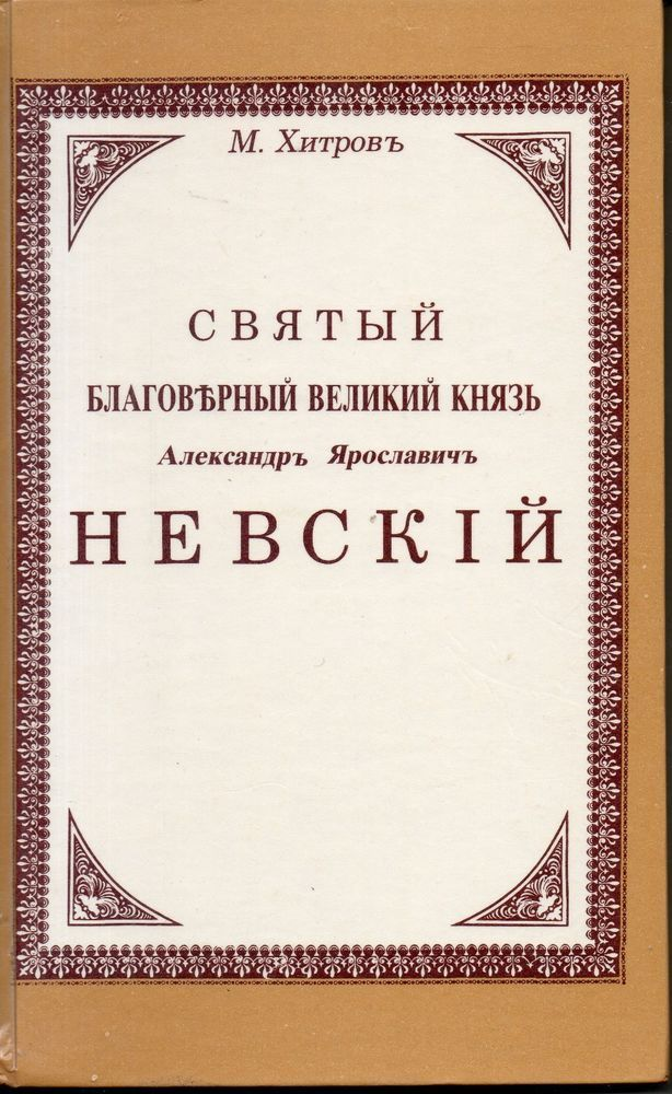 Reprint edition 1893 reproduction. Alexander Nevsky was not only an outstanding leader, but also a clever politician, diplomat thin. He led a difficult political fight to preserve the independence of the Russian people. The book in a lively and entertaining way tells about the hero of Russian history.
