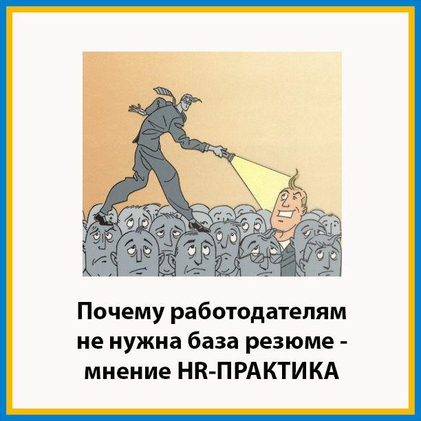 Почему работодателям не нужна база резюме - мнение HR-ПРАКТИКА   5 причин, по которым работодатели не ведут собственные базы резюме.  Какую информацию рекрутеры хранят о соискателях.  Подробнее http://hr-praktika.ru/blog/podbor/baza-rezyume/