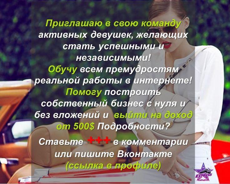 #реальная_работа #удаленная_работа #работа_в_интернете #экспресс_карьера #express_career #команда_мечты #лиана_макарова #liana_makarova