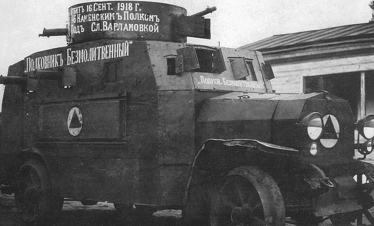 The armored car 'Colonel Bezmolitvenny', originally captured from the the Red Guard, 1918-1921.
