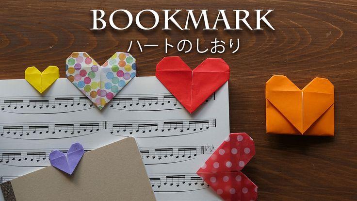 ハートのしおり★折り紙1枚でかんたん。Origami BookMark(#76 )
